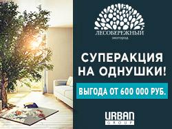 ЖК «Лесобережный» от Urban Group, Новая Рига Ипотека 7,4%